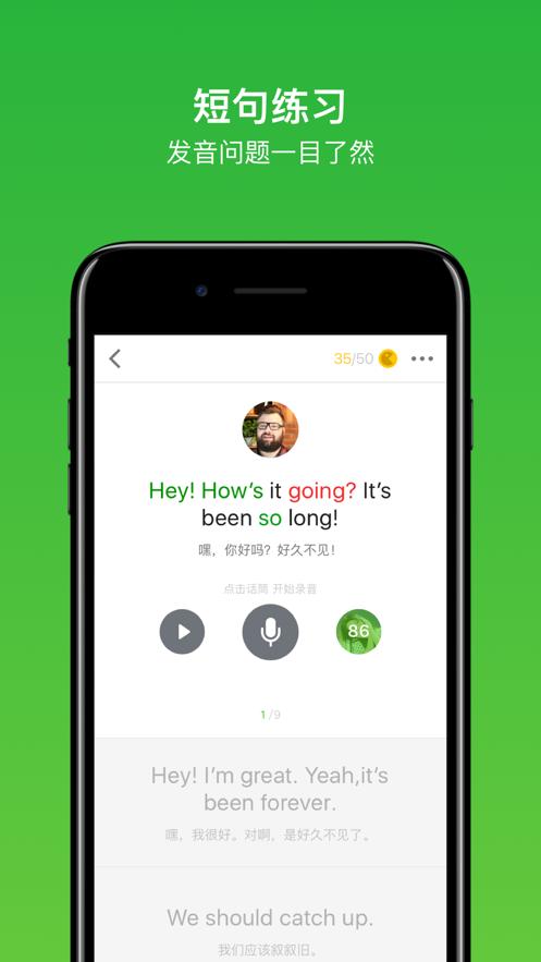流利说·英语—让你忍不住开口说英语 App 截图