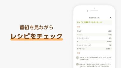 cookpadLive -クッキングLiveアプリ- ScreenShot2