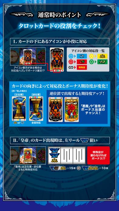 タロットエンペラー×マスター screenshot1