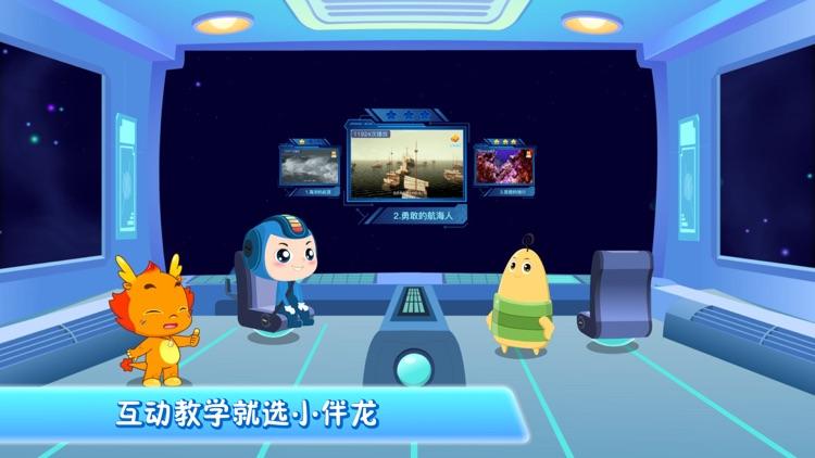 小伴龙海洋世界 screenshot-4