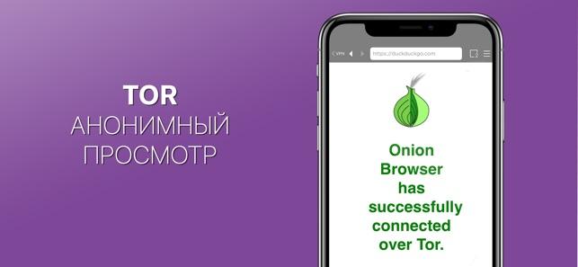 скачать тор браузер бесплатно на русском языке для айфона gydra