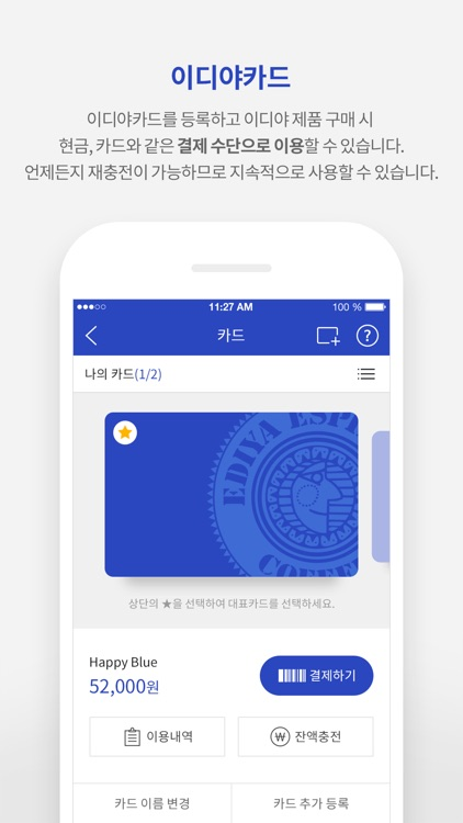 이디야멤버스 screenshot-3