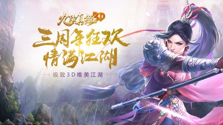 九阴真经3D screenshot-0
