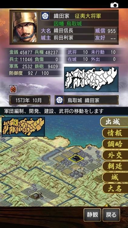 信長の野望・烈風伝 screenshot-4