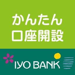 伊予銀行 口座開設アプリ