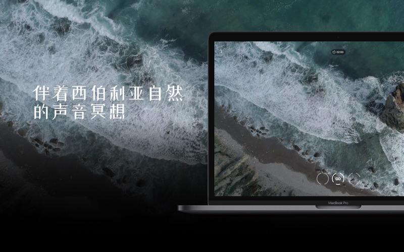 西伯利亚呼吸冥想 for Mac