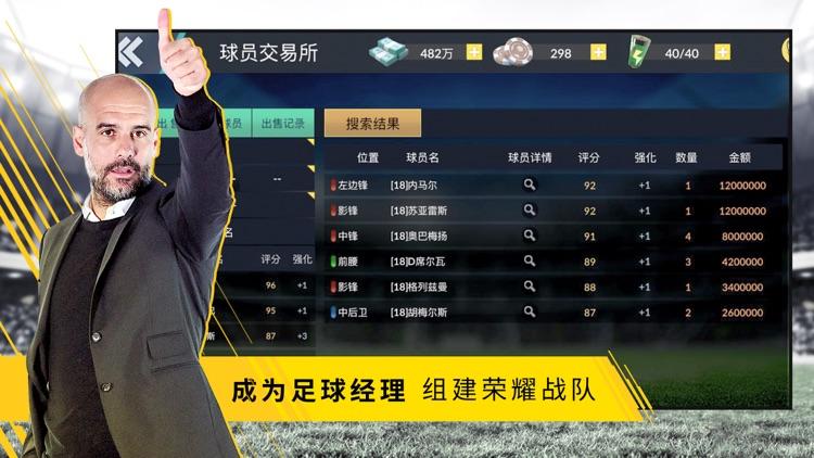 球王之路-瓜迪奥拉代言足球经理游戏 screenshot-4