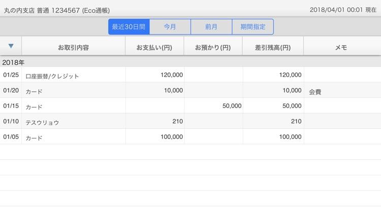 三菱UFJ銀行 screenshot-4