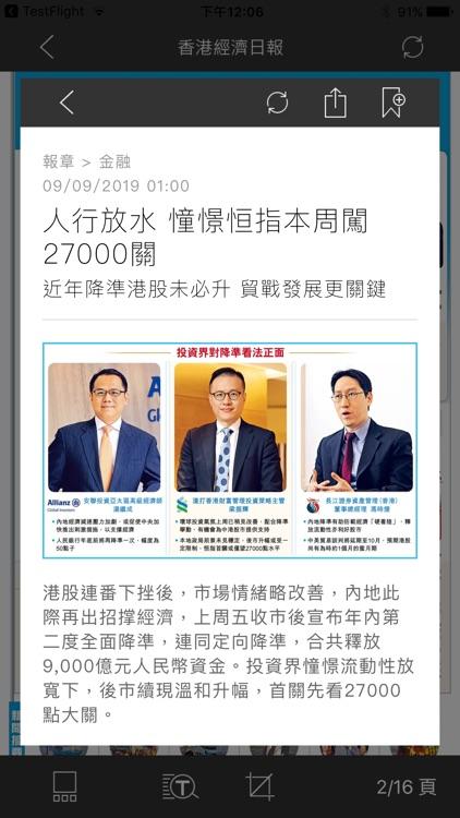 香港經濟日報 電子報-高清 screenshot-5