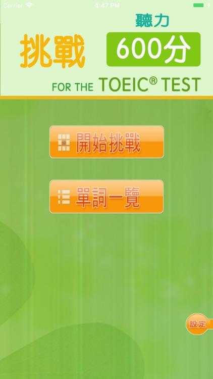 挑戰600分 for the TOEIC®TEST