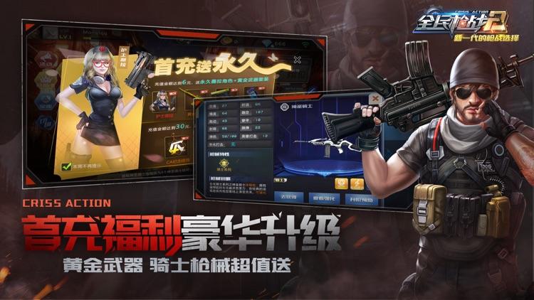 全民枪战2: 龙妖决 screenshot-3