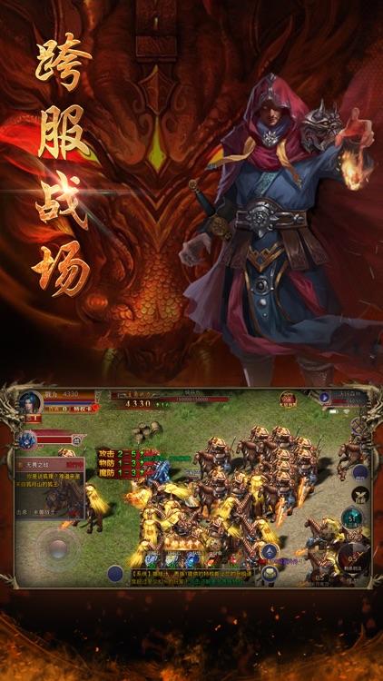 龙腾盛焰 screenshot-0
