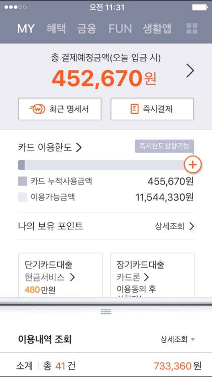 삼성카드 taptap screenshot-1