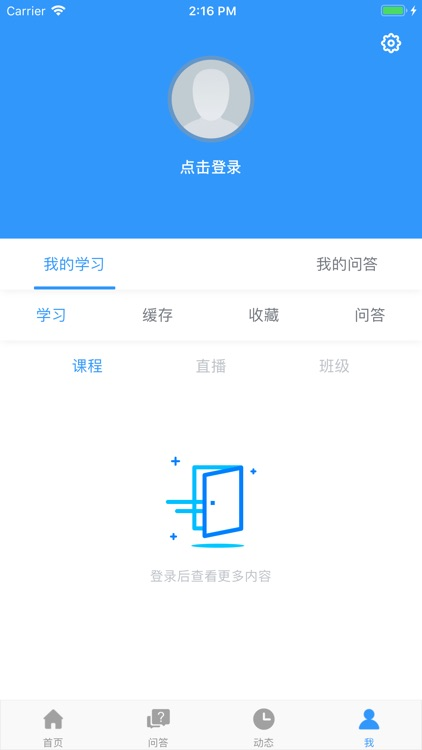 鑫全考研 screenshot-2