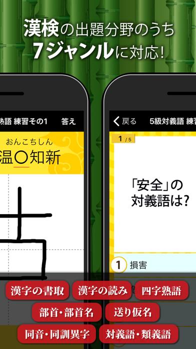 漢字検定・漢検漢字トレーニング(小学生版)のおすすめ画像3