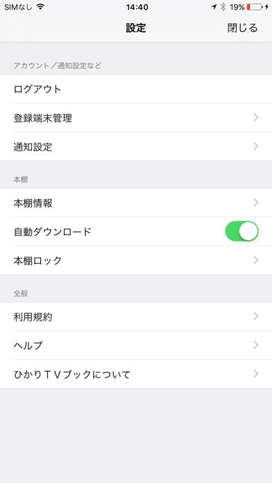 ひかりTVブック(電子書籍) - 窓用