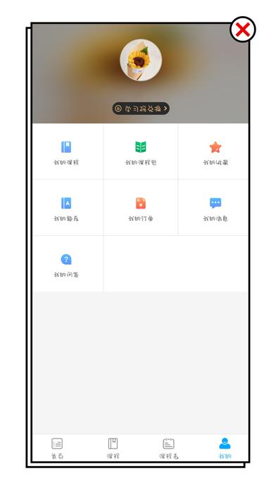Screenshot of 蚂蚁学堂 App