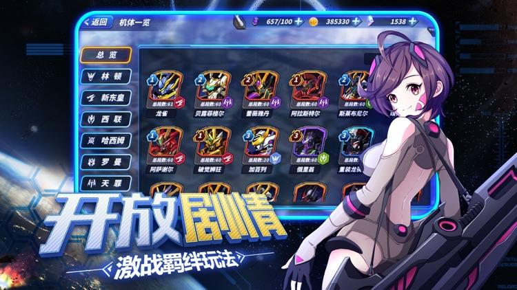 未来机甲决战-3D回合战棋策略手游 screenshot-4