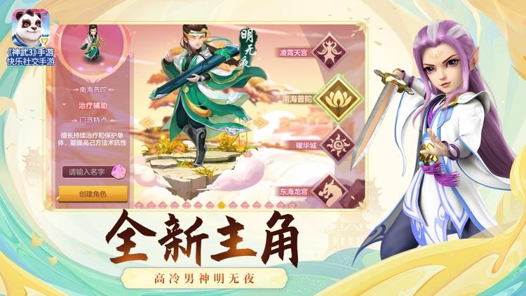 神武3 screenshot-1
