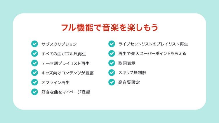 楽天ミュージック 楽天の聴き放題・音楽アプリ screenshot-4
