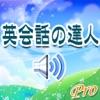 英会話の達人(プロ版) - iPadアプリ