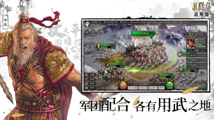 三国志·战略版 screenshot-3