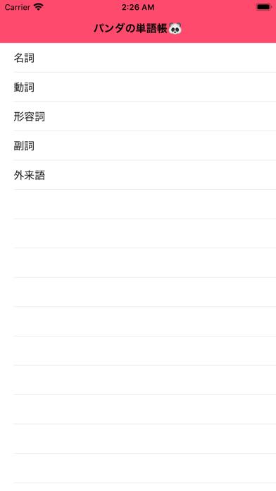 パンダの単語帳 screenshot 1