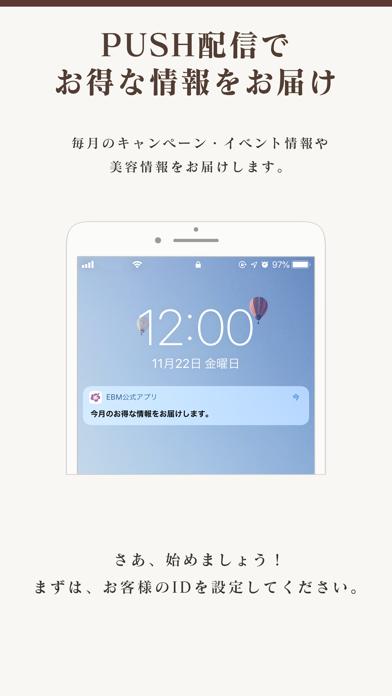 EBM公式アプリのおすすめ画像5