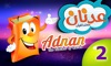 Adnan Quran 2