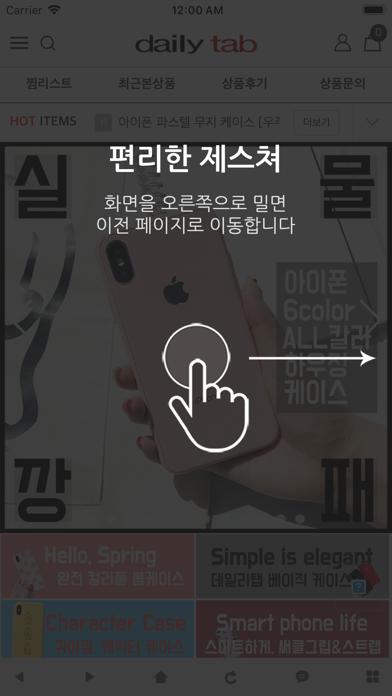 데일리탭 - dailytab for Windows
