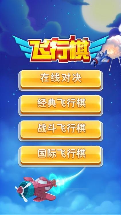 飞行棋—多人飞行棋对战 screenshot-5