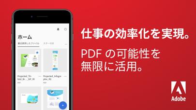 アクロバットリーダー by Adobe: PDF作成・管理 ScreenShot6