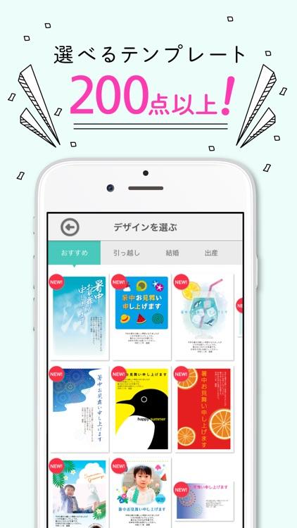 かんたんポスカ – 暑中・残暑見舞いはがき作成アプリ