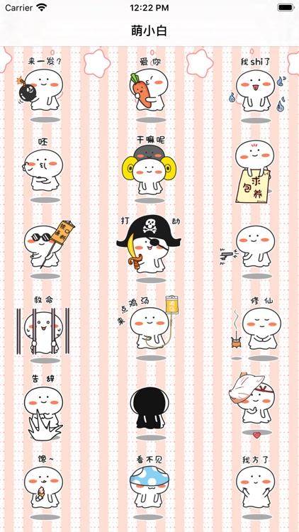 萌小白 screenshot-1