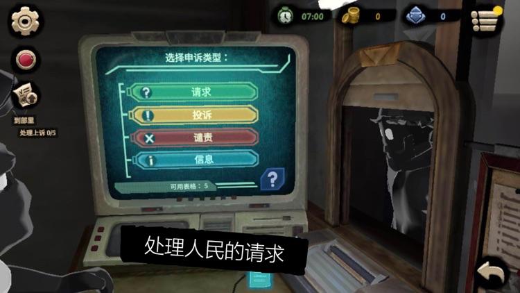 旁观者2 screenshot-5
