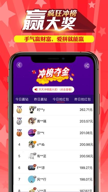 冲榜夺金-赚钱抢红包 screenshot-3