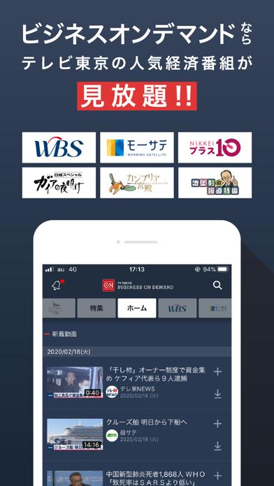 テレビ東京ビジネスオンデマンド ScreenShot0