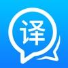 翻译软件-拍照翻译神器&语音翻译软件