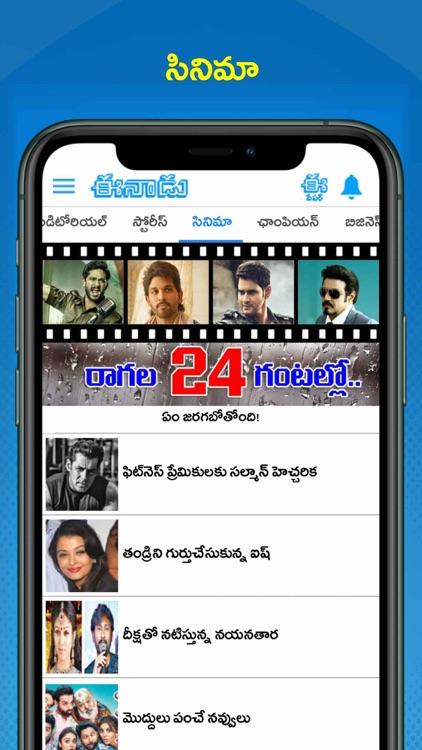Eenadu News Official app screenshot-3