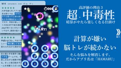 脳トレHAMARU 計算ゲームで脳トレ勉強アプリのおすすめ画像5