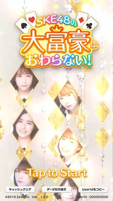 SKE48の大富豪はおわらない!のおすすめ画像1
