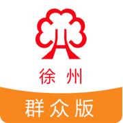 徐州手机信访-群众版(官方)