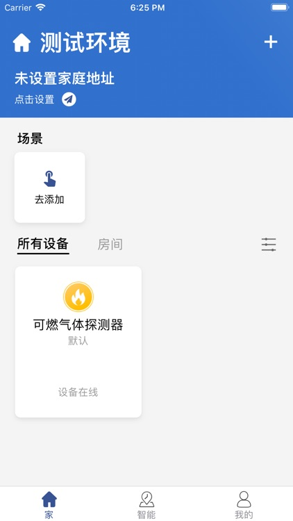 云卫士 screenshot-0
