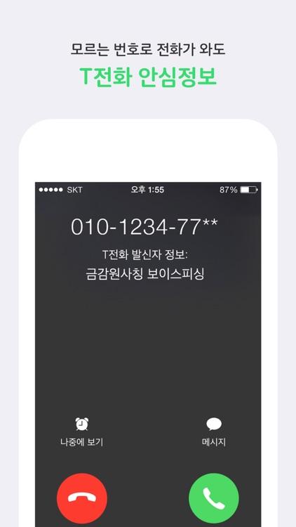 T전화 screenshot-3