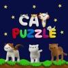 Cat Puzzle ねこのパズルゲーム - iPadアプリ