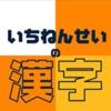 いちねんせいの漢字 - 小学一年生(小1)向け漢字勉強アプリ