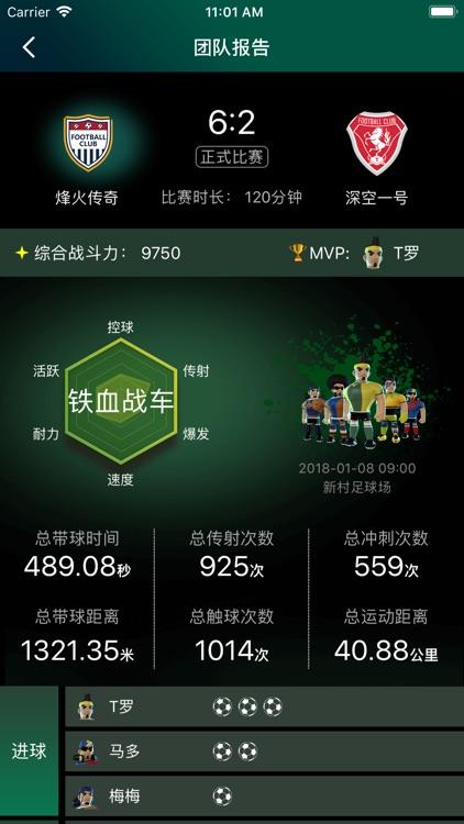 TropsX - 你的专属足球数据分析师