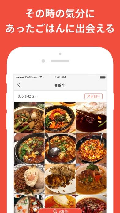 SARAH(サラ)一皿から探せるグルメコミュニティアプリのおすすめ画像6