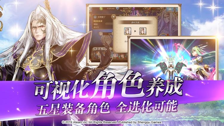 神域召唤 screenshot-1