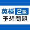英検®2級予想問題ドリル - iPhoneアプリ